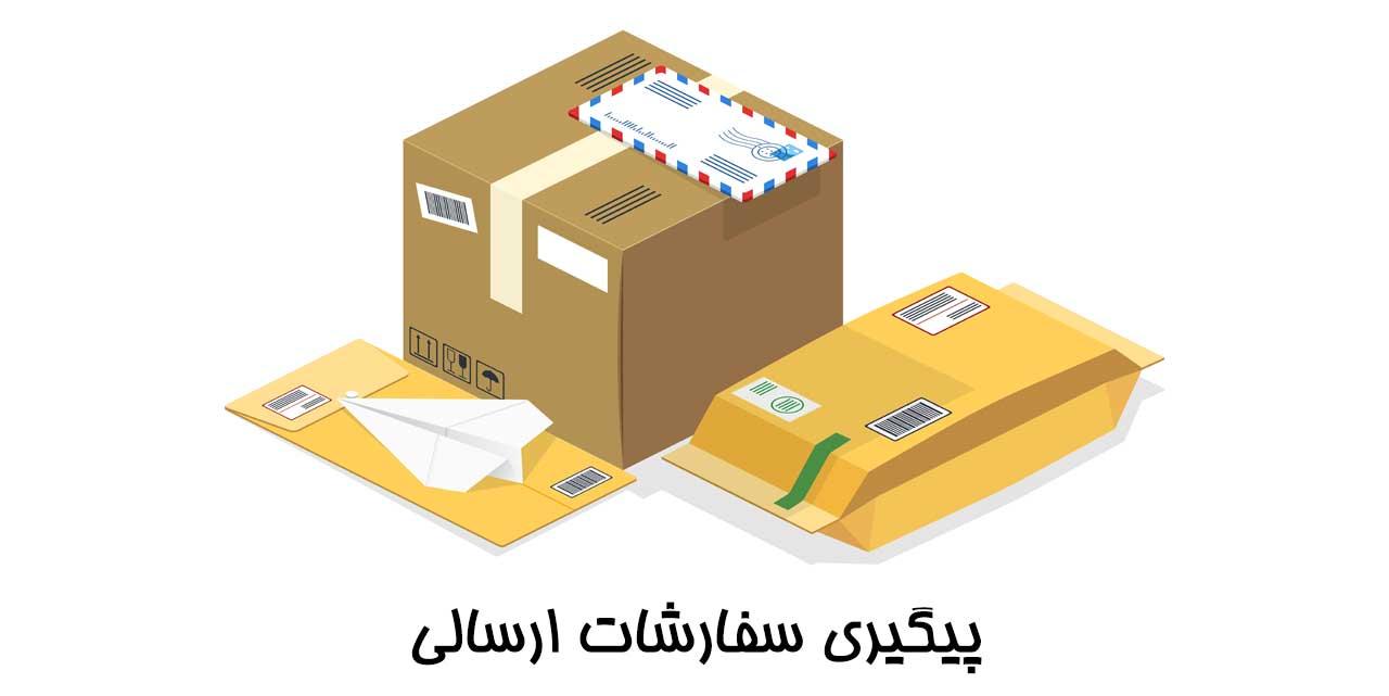 پیگیری-سفارشات-ارسالی