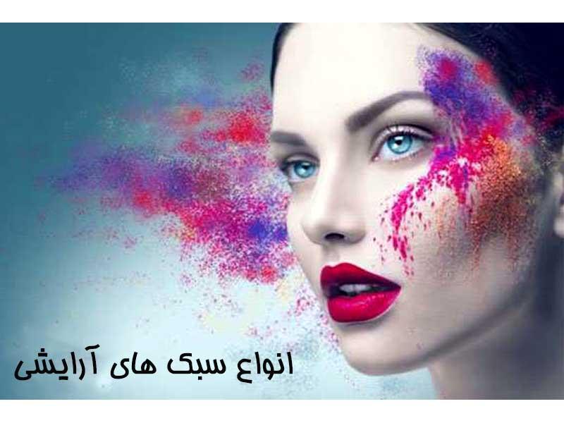 آرایش کلاسیک آرایش کلاسیک,آرایش عربی,آرایش اروپایی,آرایش هالیوودی,آرایش هندی