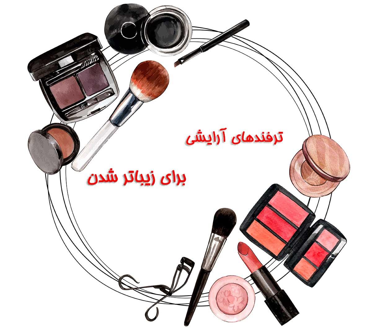 ترفندهای آرایشی برای زیباتر شدن | آرایش صورت و چشم | آرایش ابرو | سیاهی زیر چشم | آرایش لب | مراقبت پوست | فروشگاه اینترنتی آرایش سرا